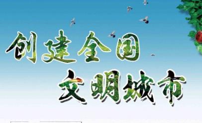 广饶县:全域共建 全员发动 全民参与 奋力攻坚创建全国文明城市