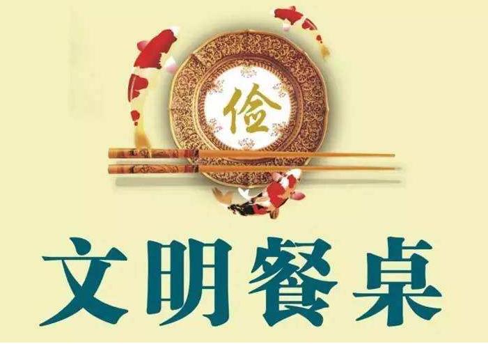 """利津县:拒绝舌尖上的浪费让节约成""""食尚"""""""