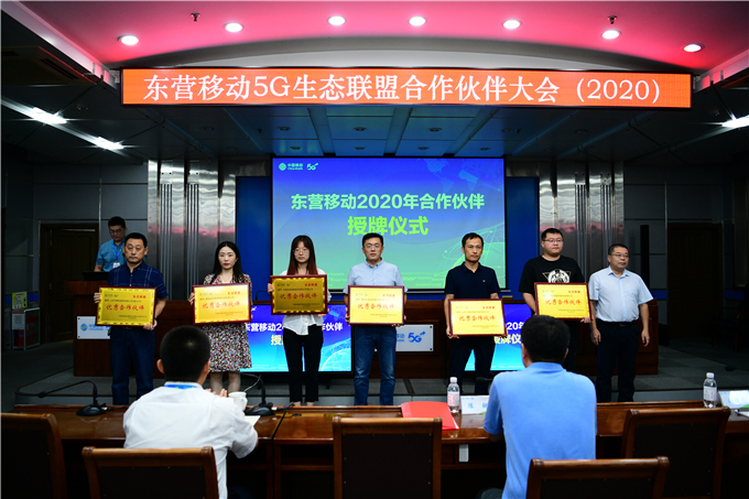 东营移动举办5G生态联盟合作伙伴大会