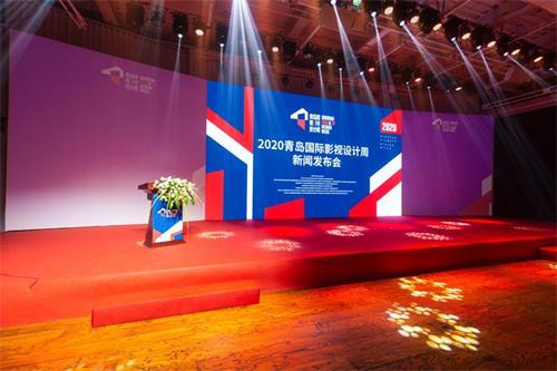 设计与光影同行 2020青岛国际影视设计周即将开幕