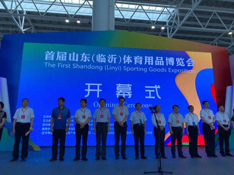 首届山东(临沂)体育用品博览会开幕