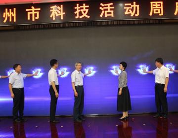 2020年滨州市科技活动周启动