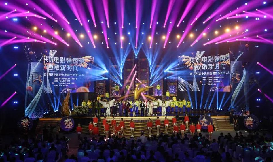长春电影节9月5日举行 将设立女性影展