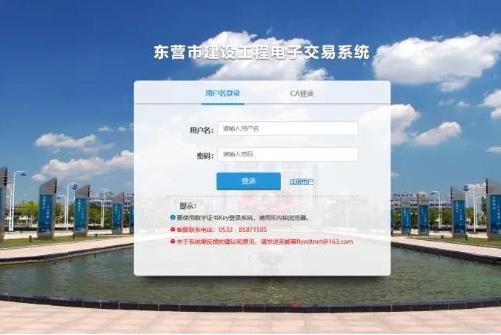 东营区公共资源交易中心保证金系统上线啦