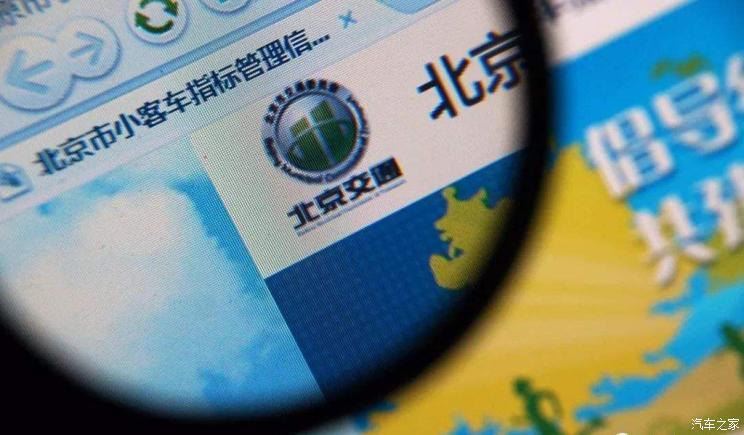 创新高 超46万人申请北京新能源车指标