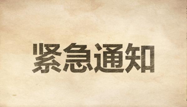 """""""巴威""""携风带雨来袭 淄博市农业农村局发布防灾紧急通知"""