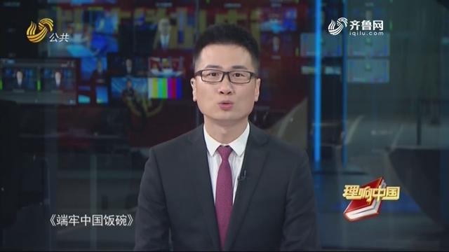 20200822《理响中国》:端牢中国饭碗