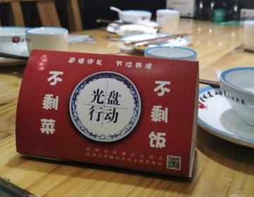 """杜绝食品浪费 滨州市餐饮店和市民有""""妙招"""""""