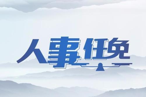淄博市人大常委会通过一批任免名单 涉及多个部门一把手