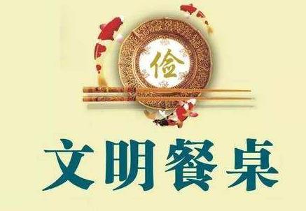 """东营港经济开发区:多方联动推动文明用餐 将""""厉行节约、反对浪费""""推向深入"""