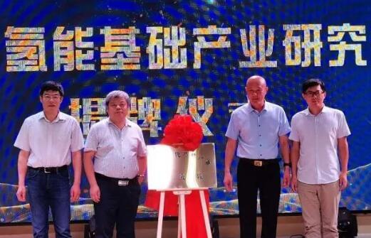 山东氢能基础产业研究院在淄揭牌