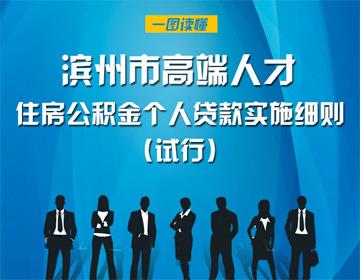 【一图读懂】滨州市高端人才住房公积金个人贷款实施细则