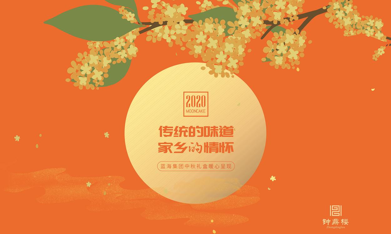 传统的味道·家乡的情怀丨蓝海集团2020年中秋礼盒产品暖心呈现