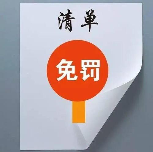 """淄博市公布市级""""不罚清单""""和""""减罚清单"""""""