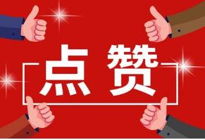 东营:解决闹心事暖民心送锦旗致谢贴心人