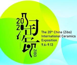 第二十届中国(淄博)国际陶瓷博览会开幕式