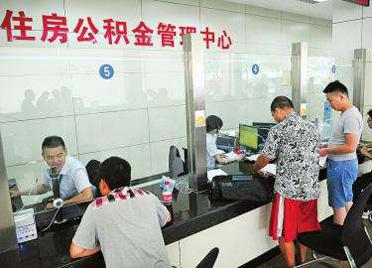潍坊市住房公积金管理中心新开通四项网办业务