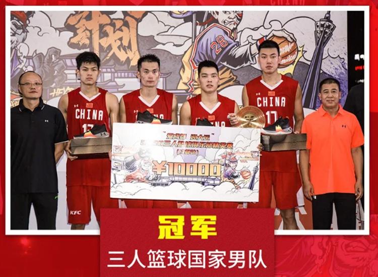 三人籃球國家隊加冕成都站雙冠
