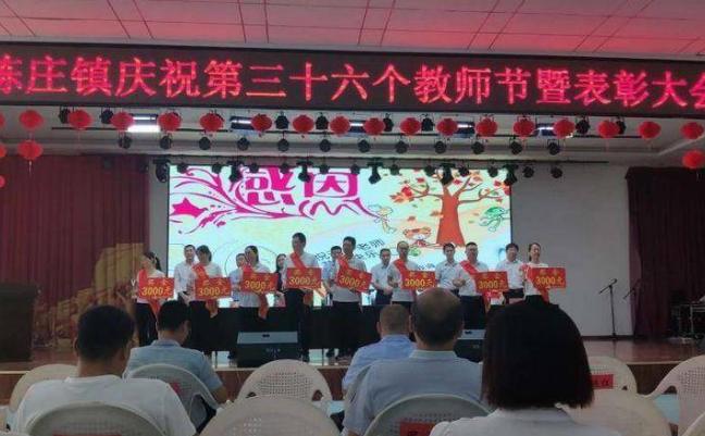 利津县陈庄镇召开庆祝第36个教师节大会