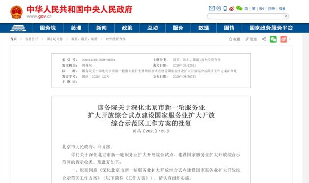 国务院:支持车联网和自动驾驶地图应用 建设京沪车联网公路