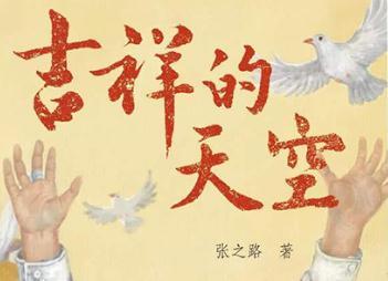 """""""霹雳贝贝""""之父推新作 《吉祥的天空》展60年代儿童视角"""