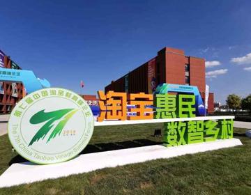 阿里研究院发布:滨州淘宝村数量居全省第二位!