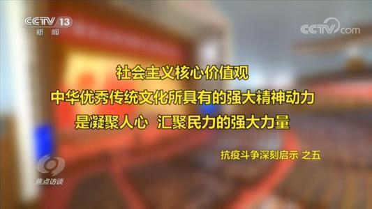 抗疫斗争彰显中国制度优势