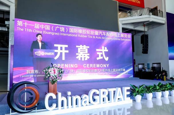 第十一届中国(广饶)国际橡胶轮胎暨汽车配件线上展览会完美收官