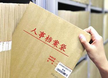 潍坊市完善流动人员人事档案管理服务