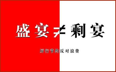 """【黄河口时评】盛宴不能变成""""剩宴"""""""