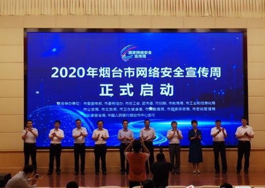 2020年烟台市网络安全宣传周活动启动