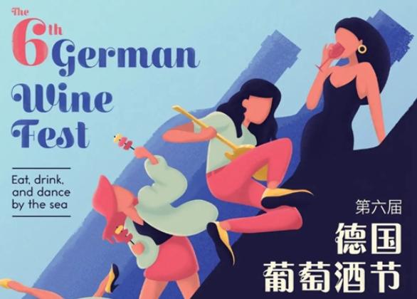如约而至!第六届青岛德国葡萄酒节本周末正式开幕