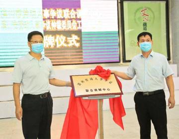 一站式建设再添新助力 滨州市劳动人事争议联合调解中心揭牌