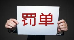 张店严查普惠幼儿园收费执行情况 2家违规被责令限期改正