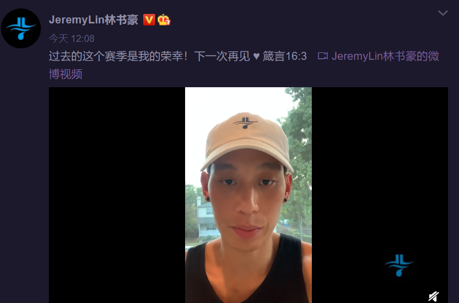 體壇快車丨林書豪發微博告別CBA