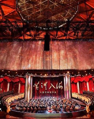 在家就能看的大型交響音樂會《黃河入?!穪砹?!