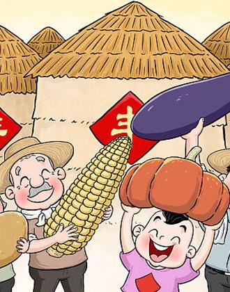 漫評丨中國農民豐收節 讓農民在C位享受豐收喜悅