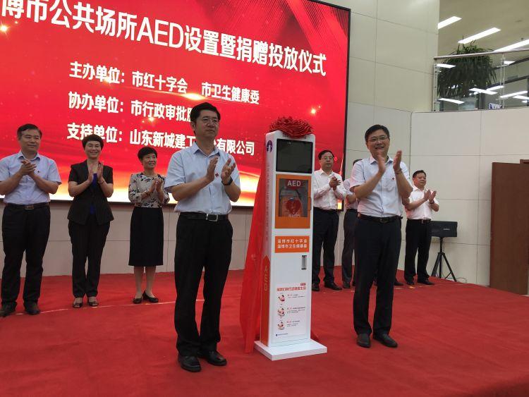 """淄博公共场所将安装60余台""""救命神器"""""""