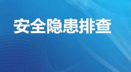 淄博启动全领域安全隐患大排查专项行动