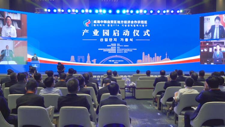 威海中韩自贸区地方经济合作示范区产业园启动