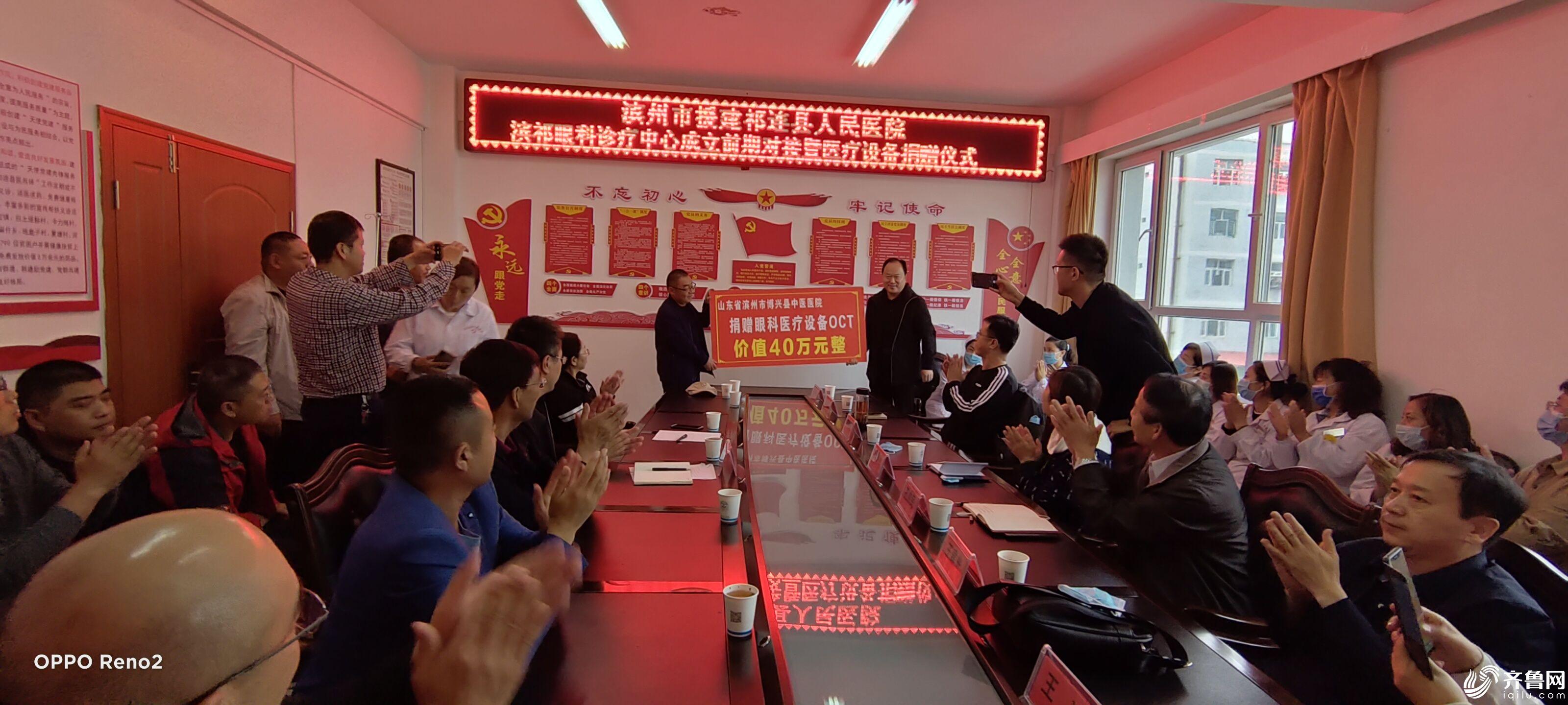 8月22日,滨祁眼科诊疗中心成立前期对接暨40万元眼科医疗设备OCT捐赠仪式在祁连县人民医院举行