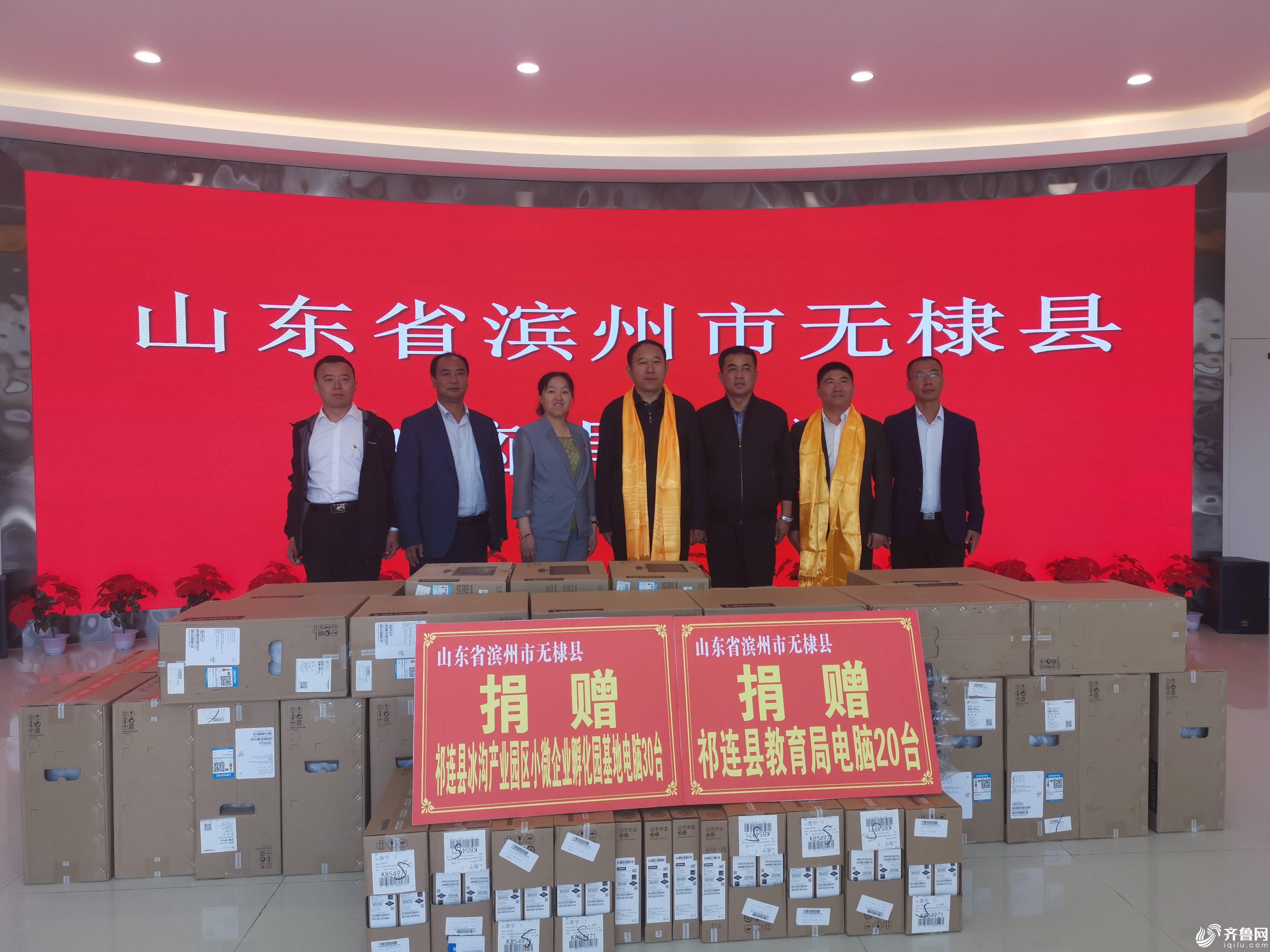 8月26日,无棣县委县政府向祁连县教育局捐献笔记本电脑20台,向祁连县小微企业孵化园基地捐献台式电脑30台。