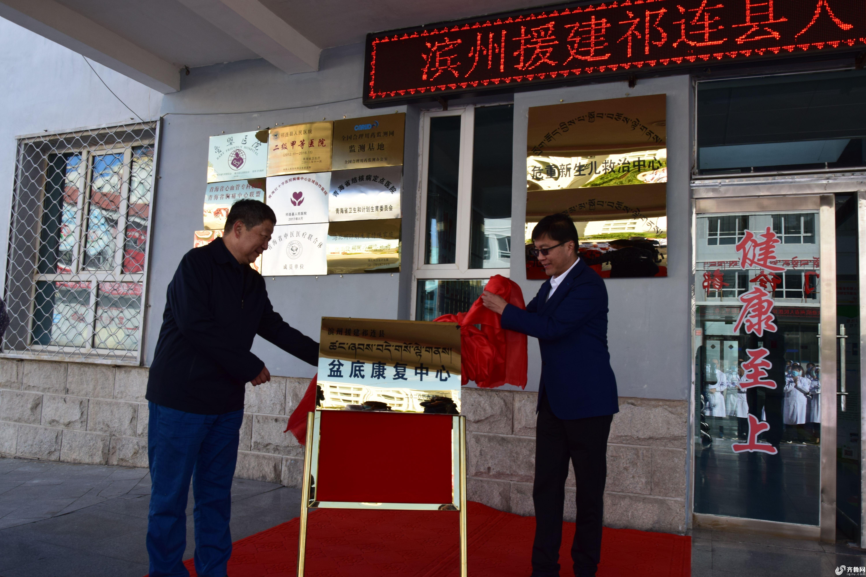 9月10日,山东滨州援建祁连县人民医院盆底康复中心揭牌仪式在祁连县人民医院举行。
