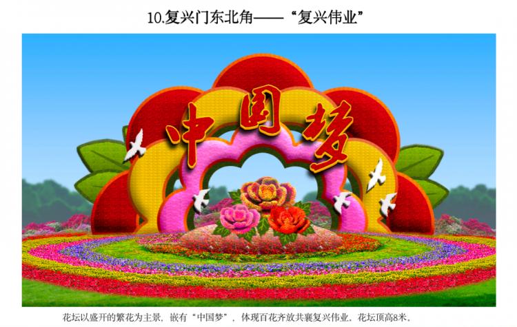 《【万和城在线娱乐注册】抢先看!今年国庆天安门广场这样布置》