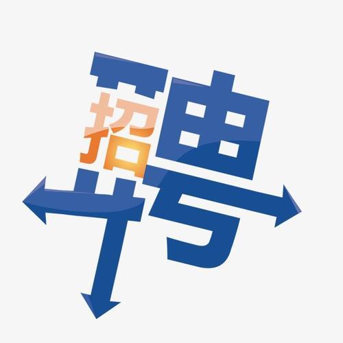 淄博高新区招贤纳才 43名党建专员岗虚位以待