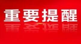 """淄博麦田音乐节期间 这些区域禁飞""""低慢小""""航空器"""