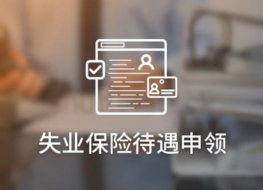 2020年上半年 潍坊全市共发放失业保险金1.75亿