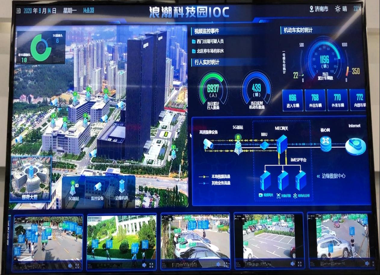 中国移动山东公司携手浪潮集团打造5G智慧园区