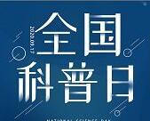 2020年全国科普日淄博主场活动周六开幕 10场活动将在淄举行