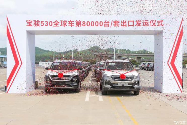 销往19个国家 宝骏530累计出口8万台/套